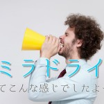 【ミラドライ体験談】ミラドライ前・中・後を詳しく教えて!