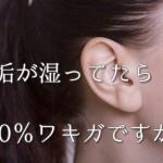 耳垢が湿っていたら100%ワキガって本当?