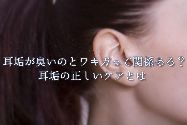 耳垢 ワキガ